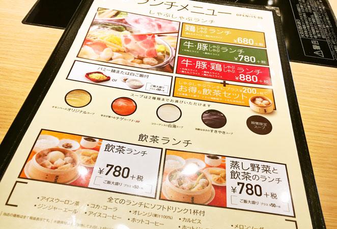 MKレストラン ランチメニュー画像
