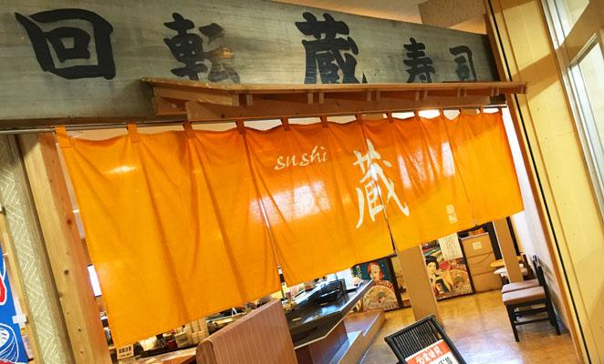 大分市三川 回転寿司蔵 外観画像