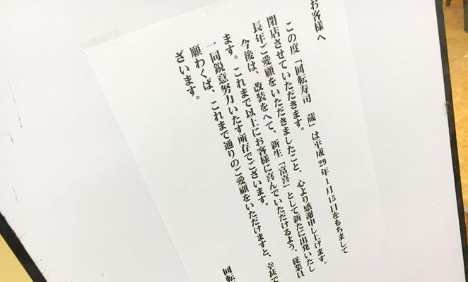 大分市三川 回転寿司蔵 閉店の張り紙