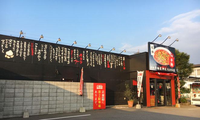 元祖辛麺屋 桝元大分本店 外観画像