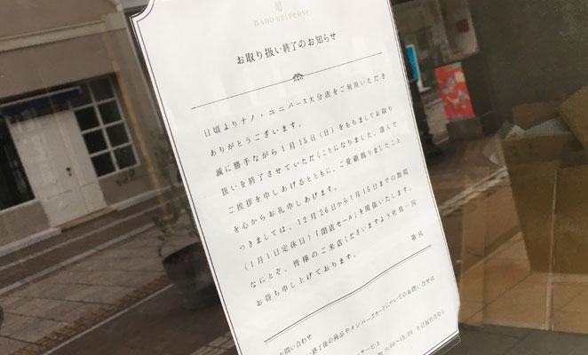 ナノユニバース大分店