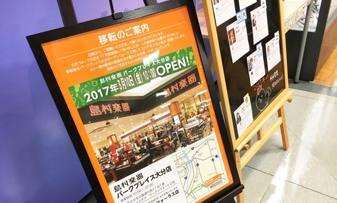 島村楽器店 大分店 画像
