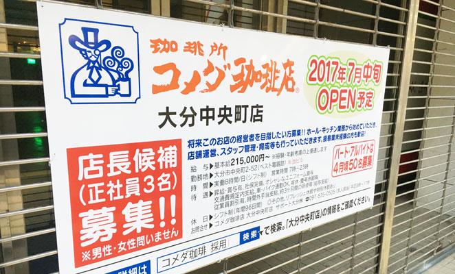 コメダ珈琲店大分中央町店 画像