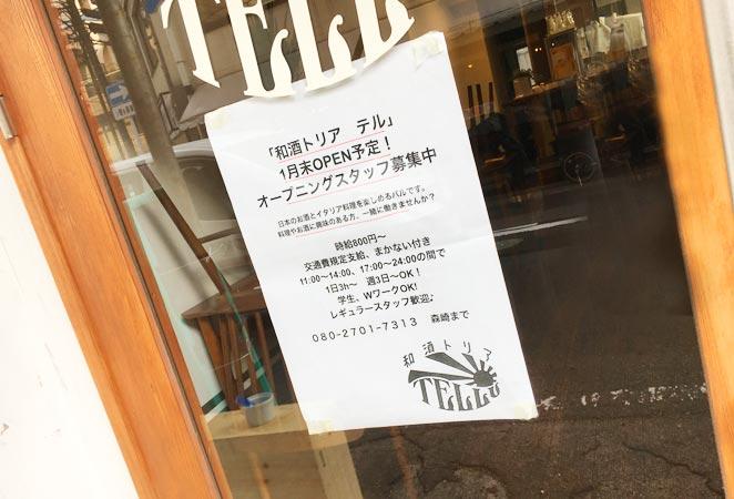 大分市府内 日本酒 焼酎専門店
