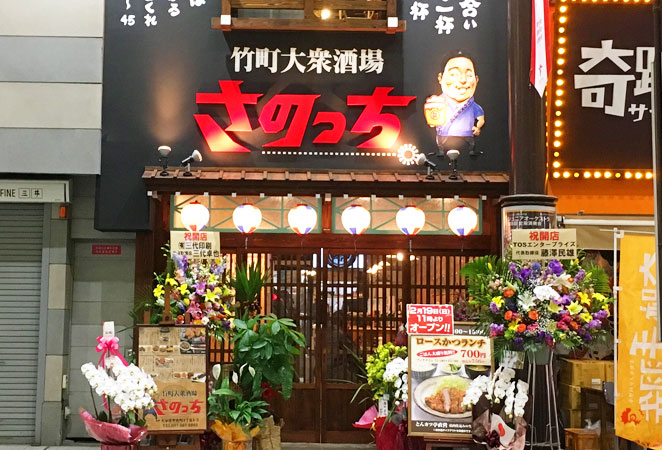 竹町大衆酒場さのっち 外観画像