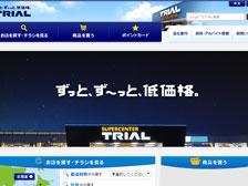 スーパーのWebサイト画像