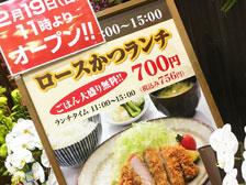 大分市竹町 とんかつ定食