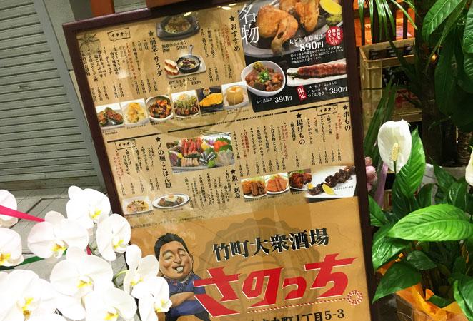 竹町大衆酒場さのっち メニュー画像
