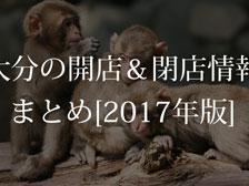 大分県 ニューオープン