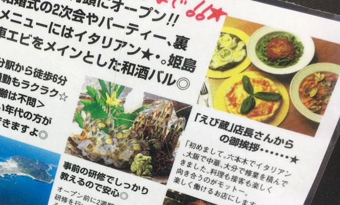 大分市 姫島料理