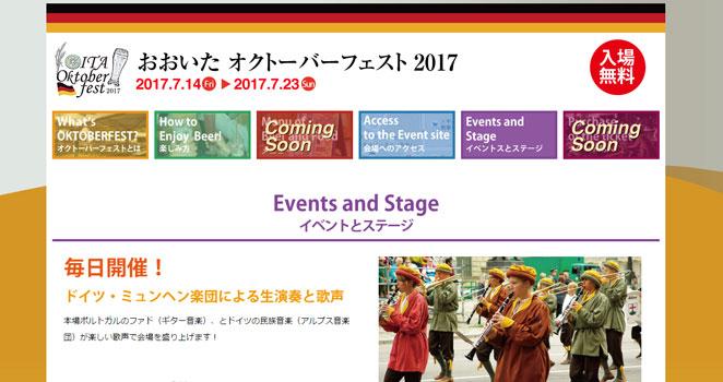 大分市 夏のイベント2017