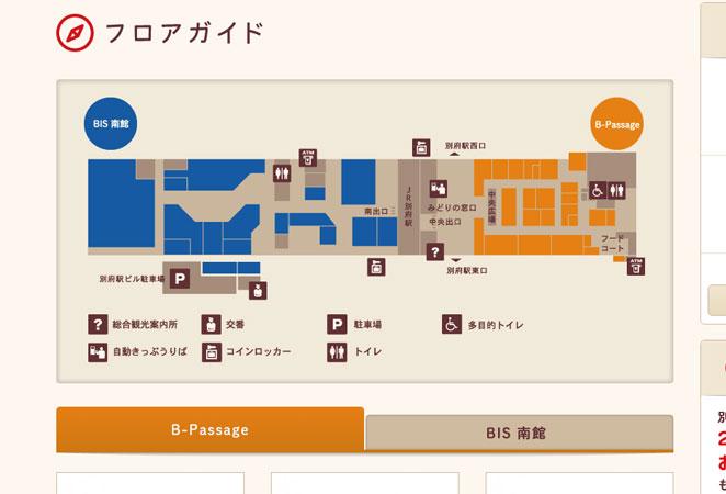 別府駅のコインロッカーの設置地図