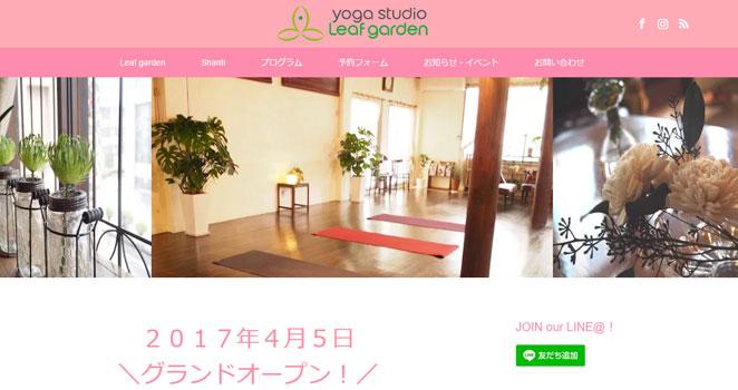 地方ヨガスタジオWebサイト