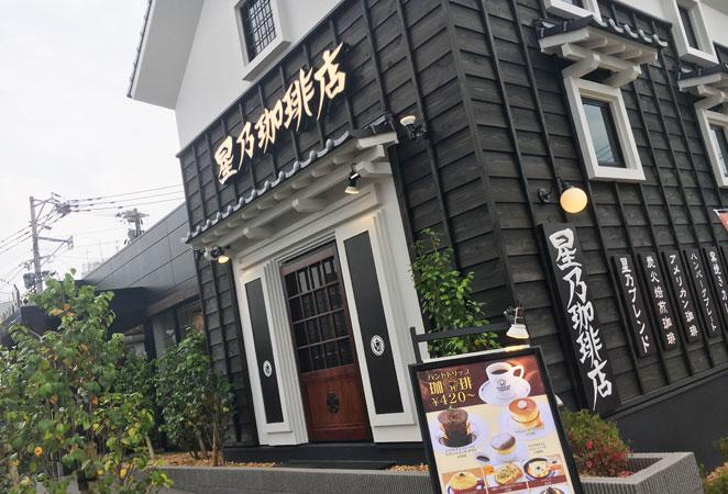 星乃珈琲店大分店 外観 画像