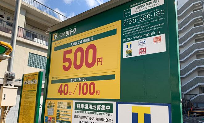 三井のリパーク別府駅前町第2の画像