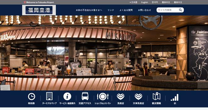 福岡空港のWebサイト画像