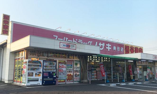 スーパードラッグノザキ奥田店 外観画像
