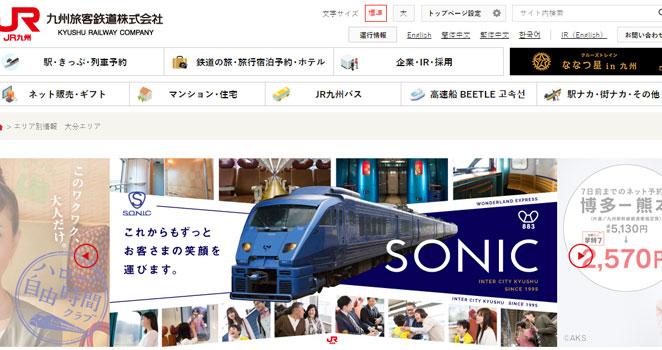 電車のホームページ