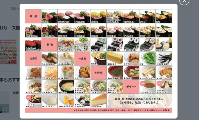 かっぱ寿司 メニュー画像