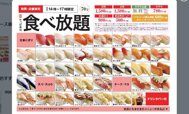 かっぱ寿司 食べ放題メニュー