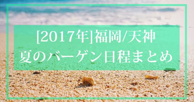 福岡 2017年サマーバーゲンいつから?