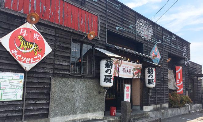 ラーメン菊の屋 下郡本店 外観 画像