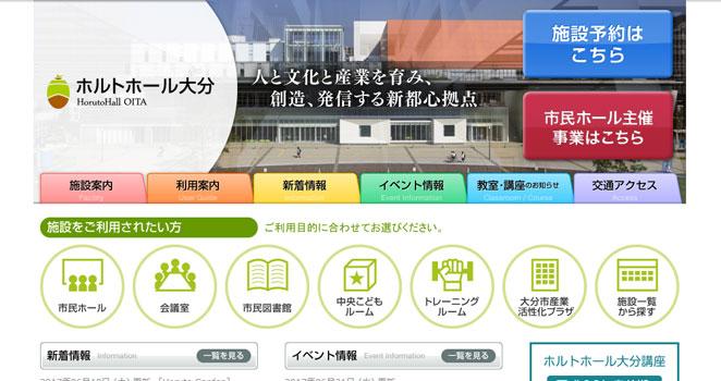 文化施設のWebサイト