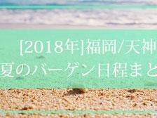 福岡のサマーバーゲン特集