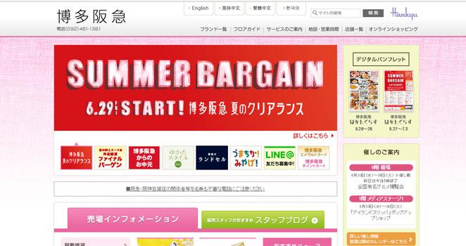 福岡阪急の2018年夏のバーゲンセール