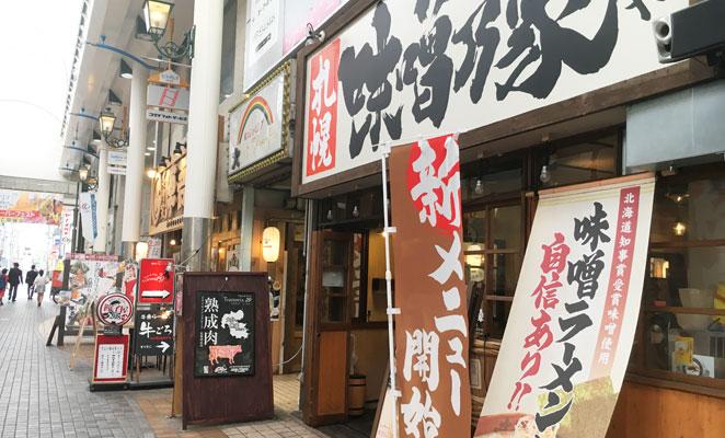 大分市 味噌乃家大分中央町店 外観画像