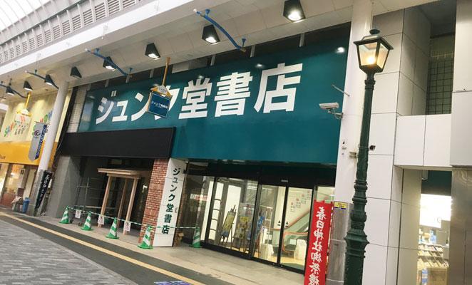 ジュンク堂書店大分店 外観画像