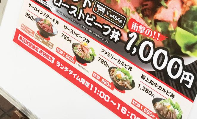 牛角 肉丼メニュー 丼メニュー