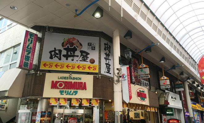 肉丼屋大分中央町店 外観画像