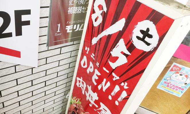 大分市中心部 ローストビーフ丼