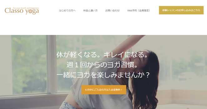 ヨガスタジオのホームページ