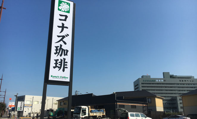 コナズ珈琲大分店 外観画像