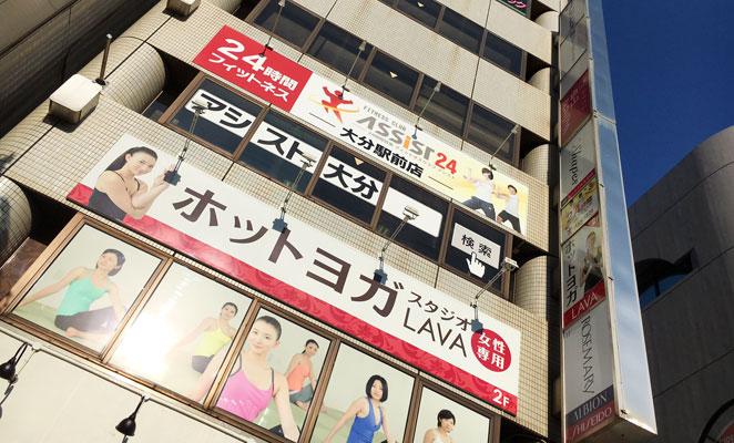 フィットネスクラブアシスト大分駅前店 画像