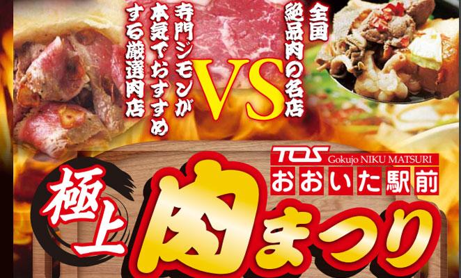 大分駅 肉フェス お盆イベント