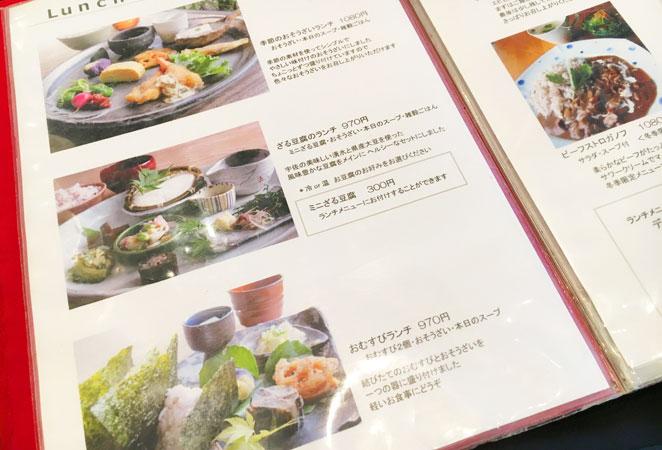 大分県別府市 カフェ和蔵 ランチメニュー画像