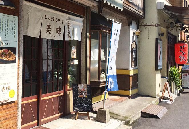 ひた焼きソバ 美味の店舗外観画像