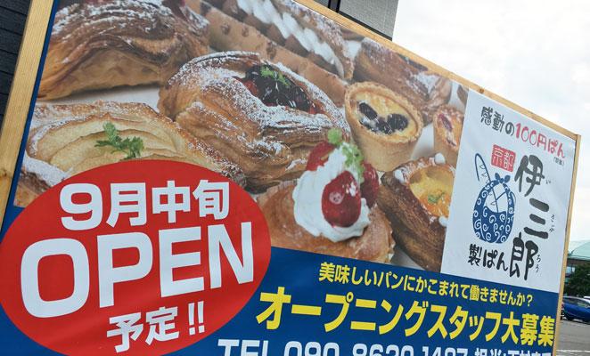 大分県挟間町の激安パン屋