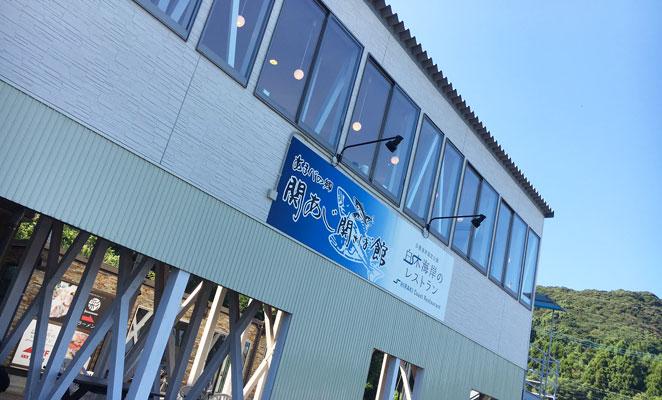 佐賀関白木海岸のレストラン外観画像