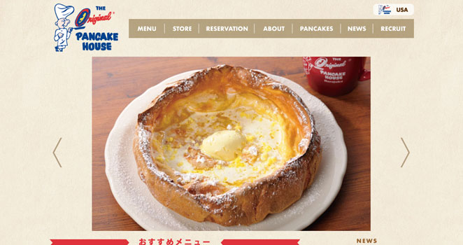 パンケーキショップのWebサイト