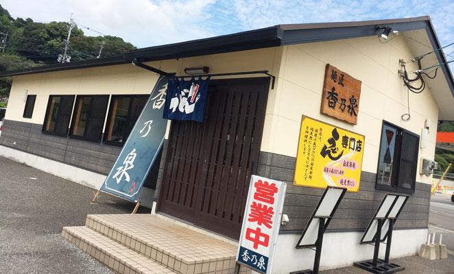 麺匠 香乃泉の外観画像