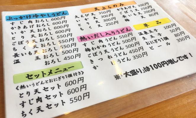麺匠 香乃泉のメニュー画像