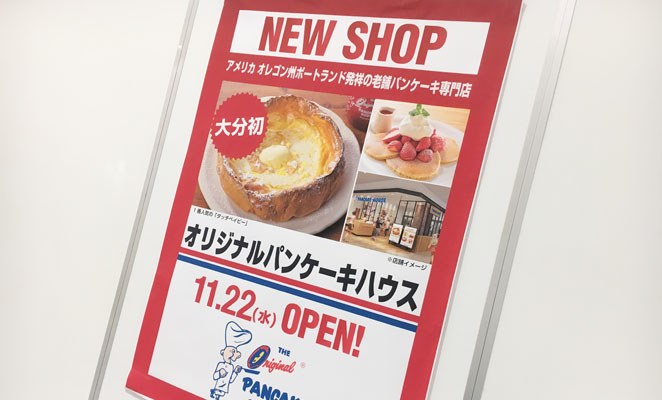 オリジナルパンケーキハウスのポスター