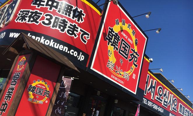 韓国苑 下郡店の店舗外観画像