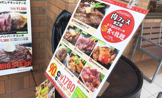大分市敷戸のステーキ食べ放題の写真