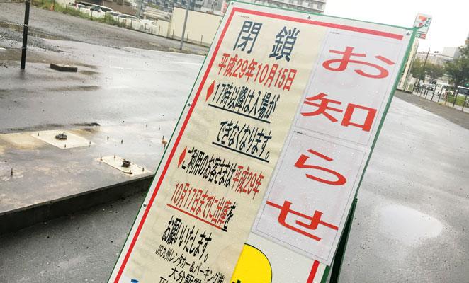 駐車場閉鎖のお知らせ
