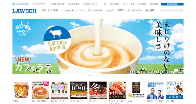 小売店のホームページ画像
